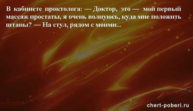 Самые смешные анекдоты ежедневная подборка chert-poberi-anekdoty-chert-poberi-anekdoty-40481017092020-16 картинка chert-poberi-anekdoty-40481017092020-16