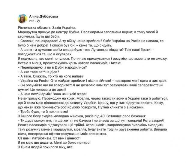 Пассажиры маршрутки на Западной Украине дали отпор националистке