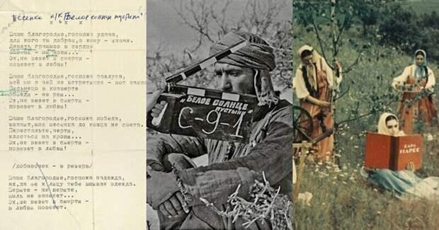 """История создания """"Белого солнца пустыни"""": фото со съёмок, документы, факты"""