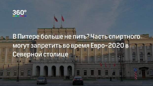В Питере больше не пить? Часть спиртного могут запретить во время Евро-2020 в Северной столице