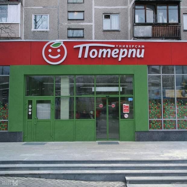Вот как бы выглядели эти 5 магазинов, если бы имели честные названия