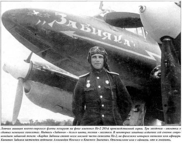 Самолёт Пе-2 'Забияка'