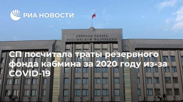СП посчитала траты резервного фонда кабмина за 2020 году из-за COVID-19
