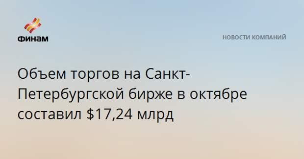 Объем торгов на Санкт-Петербургской бирже в октябре составил $17,24 млрд