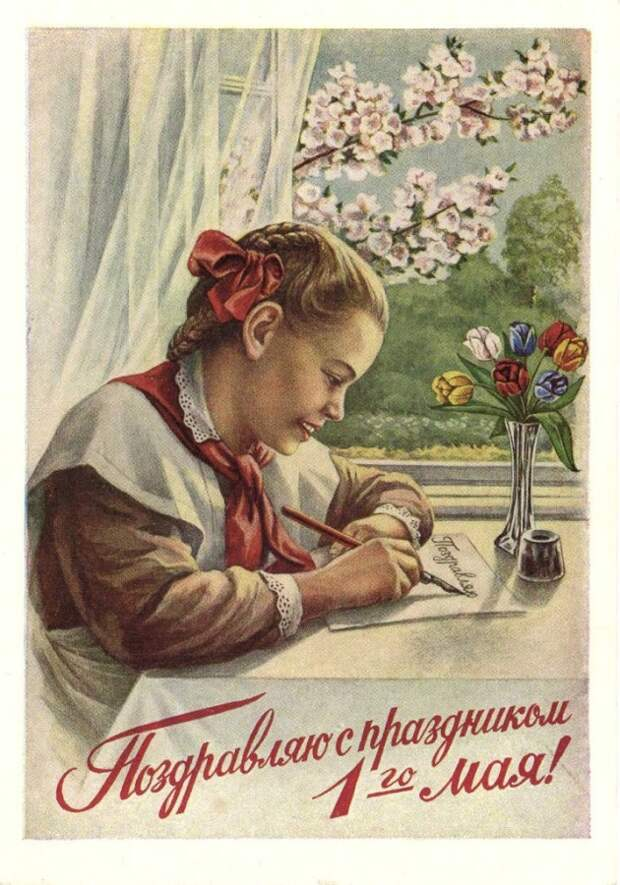 Гундобин Евгений Николаевич  (Россия, 1910-1975) «С праздником 1 мая» 1950-е
