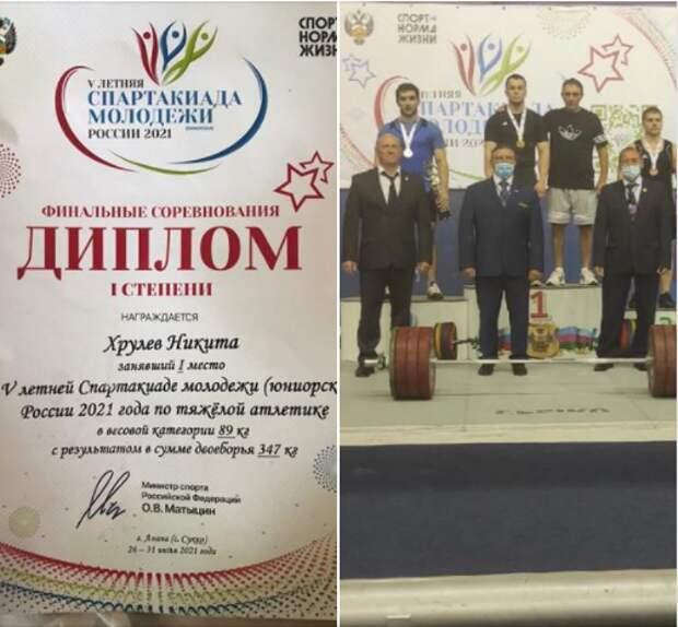 Воспитанник СШОР №70 выиграл золотую медаль V летней Спартакиады молодежи России