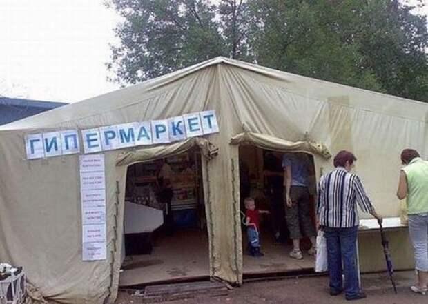 Безумные объявления и надписи.18 августа 2011 года (30 фото ) - Развлекательный портал Pervik66.ru