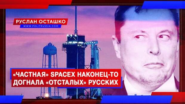 «Частная» SpaceX наконец-то догнала «отсталых» русских