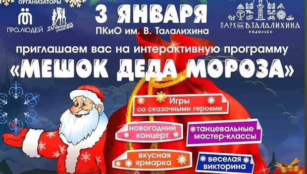 В парке Талалихина 3 января пройдет конкурс новогодних костюмов