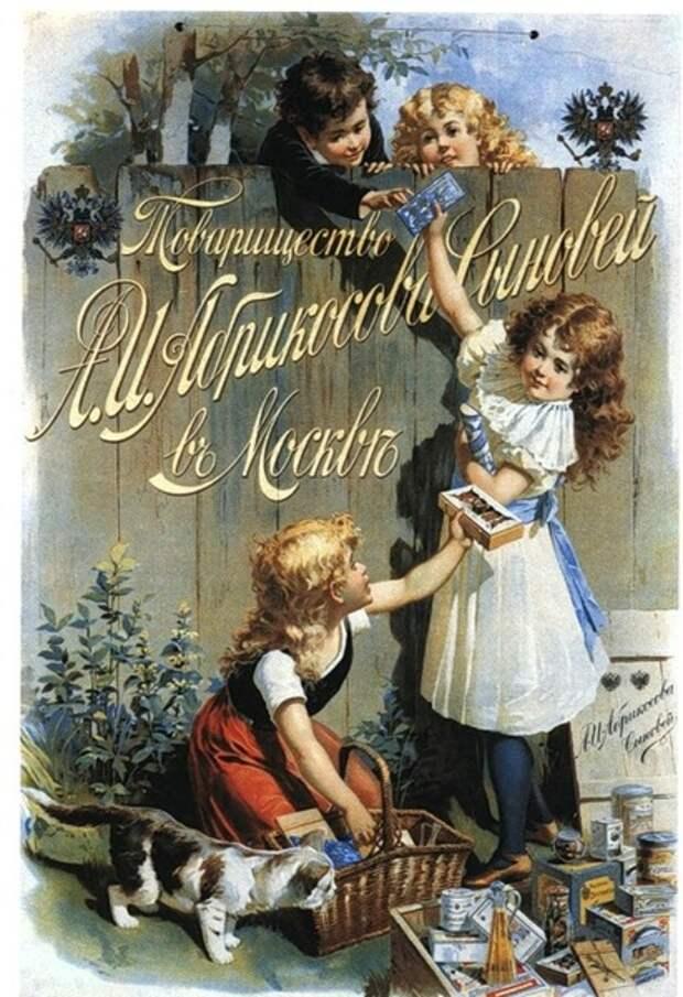 Реклама сладостей Товарищества А.И. Абрикосова сыновей
