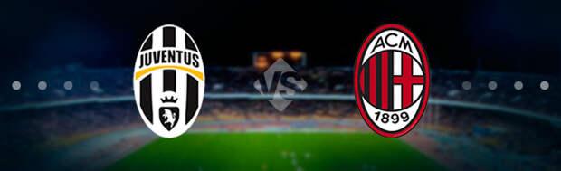 Ювентус - Милан: Прогноз на матч 09.05.2021