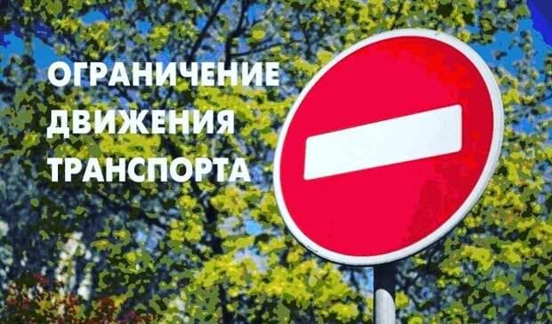 Движение частично ограничат наулице Весенняя воВладикавказе