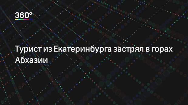 Турист из Екатеринбурга застрял в горах Абхазии
