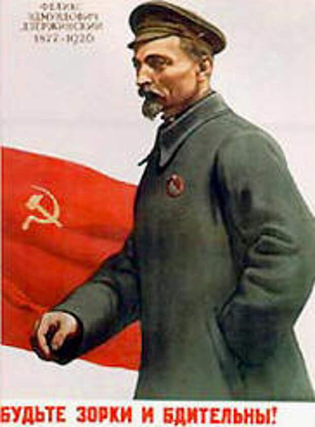 Дзержинский - плакат