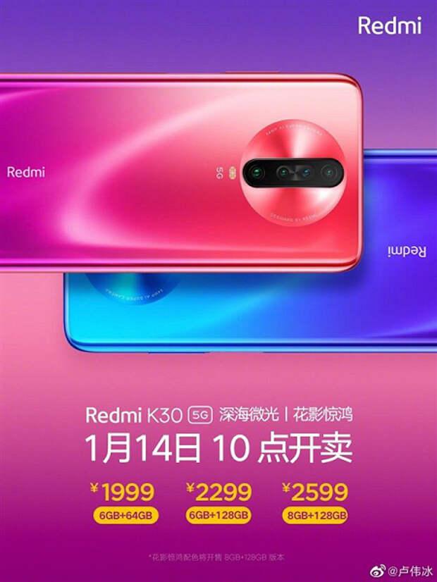 Стартовали продажи удешевлённого хита Redmi K30 5G