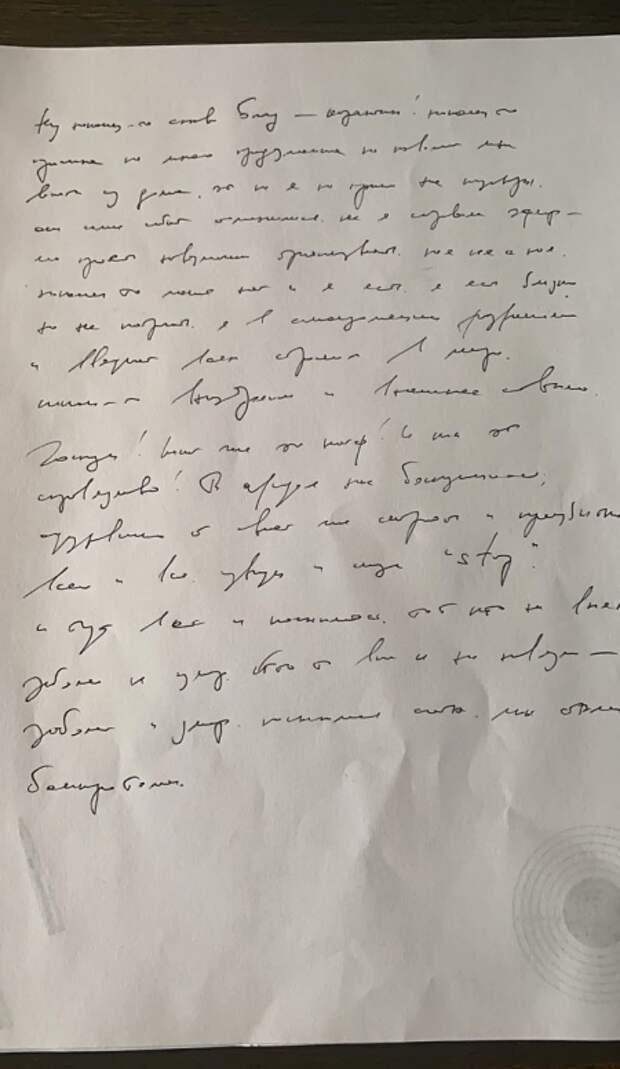 Рукописи Дианы Арбениной