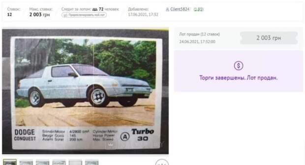 На аукционе продали вкладыш от жвачки Turbo с изображением Dodge Conquest