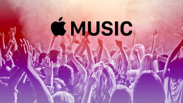 Apple грозится «изменить музыку навсегда!»