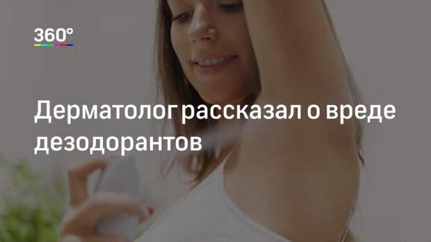 Дерматолог рассказал о вреде дезодорантов