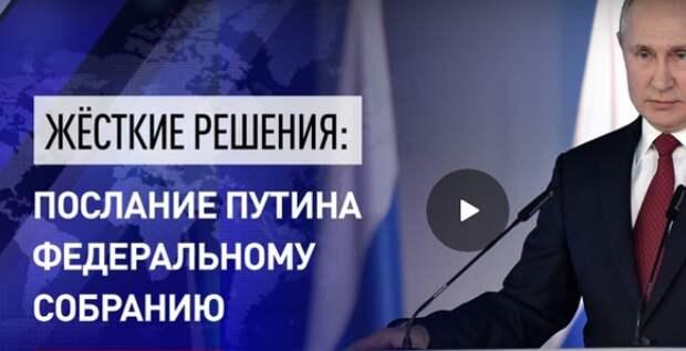 Такого не было никогда: Кто получит деньги после Послания Путина