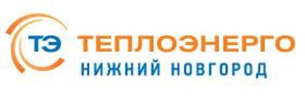 """""""Теплоэнерго"""" 18 мая проведет гидравлические испытания сетей в трех районах Нижнего Новгорода"""