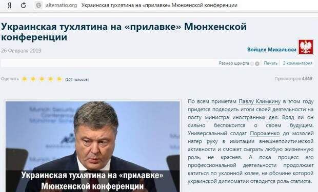 Владимир Карасёв: Польский эксперт рассказал о Климкине и украинской тухлятине