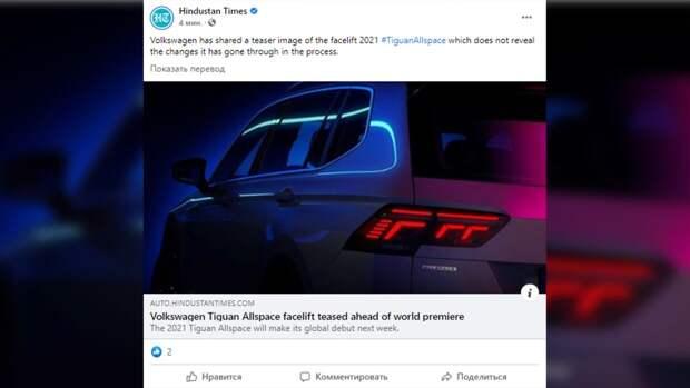 Компания Volkswagen назвала дату премьеры обновленного кроссовера Tiguan Allspace
