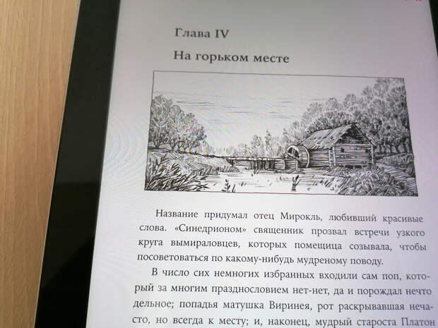 Прочитал «Мир и война» Бориса Акунина. Понравился, рекомендую