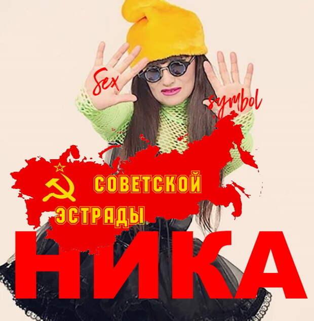 Как звезда советской эстрады  превратилась в секс-символ Нику