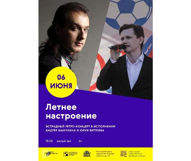 Эстрадные звезды споют ретро-хиты в культурном центре имени Астахова