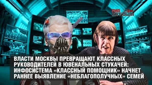 Власти Москвы превращают классных руководителей в ювенальных стукачей: инфосистема «Классный помощник» начнет раннее выявление «неблагополучных» семей