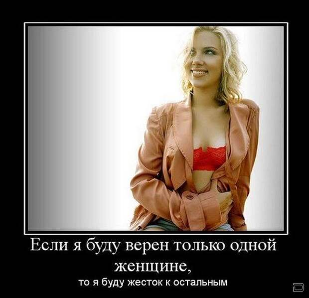 Забавные и интригующие демотиваторы про женщин из нашей жизни ...