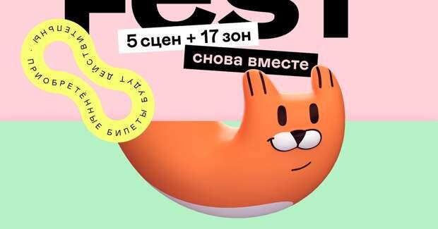 VK Fest перенесли на август