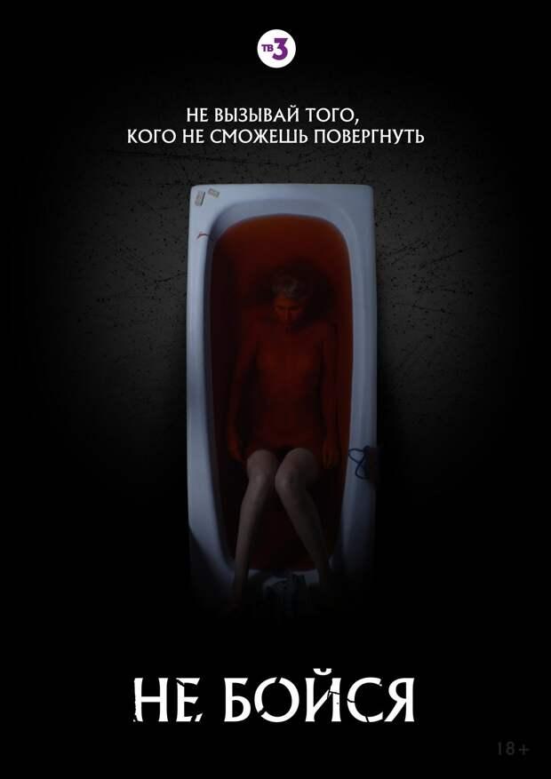 На ТВ-3 состоится телепремьера хоррор-сериала «Не бойся» с Анной Васильевой