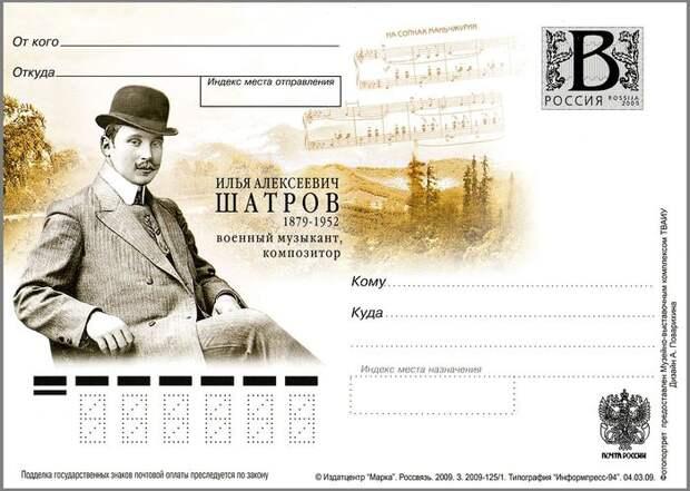 Односторонняя маркированная почтовая карточка 130 лет со дня рождения композитора Ильи Алексеевича Шатрова
