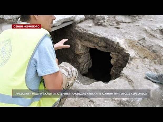 Неразграбленный склеп нашли в Южном пригороде Херсонеса