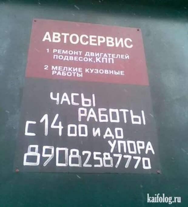 Прикольные вывески. Подборка chert-poberi-vv-chert-poberi-vv-10230303112020-1 картинка chert-poberi-vv-10230303112020-1