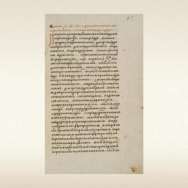 Летописец. Первая половина 17 века