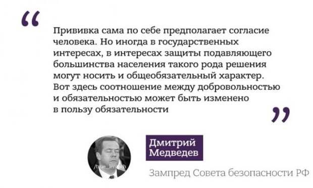 Заявление Медведева о возможности принудительной вакцинации