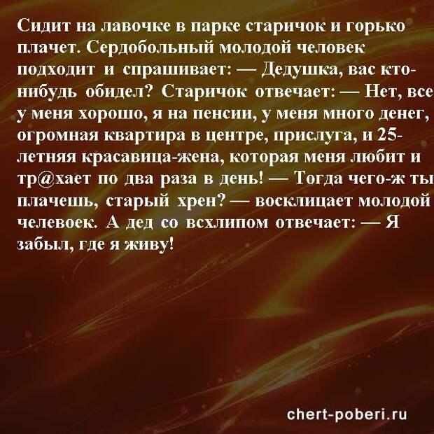 Самые смешные анекдоты ежедневная подборка chert-poberi-anekdoty-chert-poberi-anekdoty-01250614122020-7 картинка chert-poberi-anekdoty-01250614122020-7