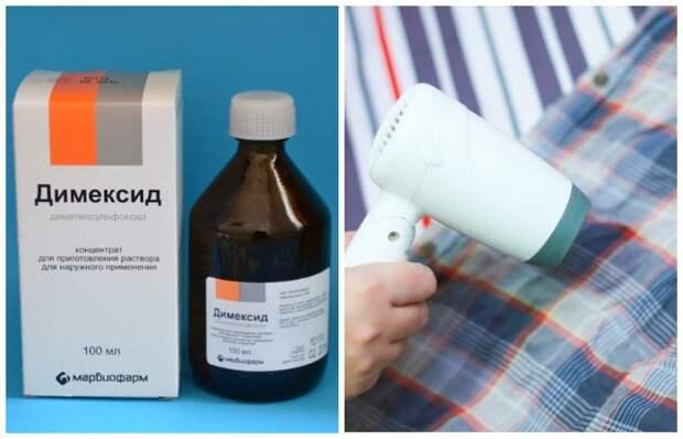 Воспользуйтесь ацетоном, «Димексидом» или термообработкой