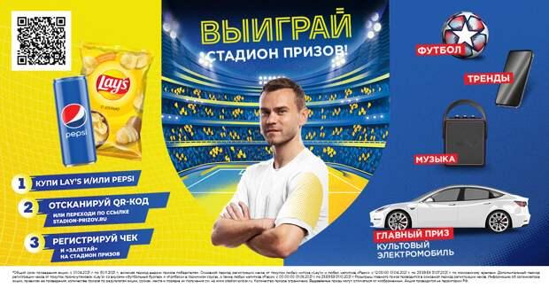 Компании Lay's и Pepsi провели национальную кампанию в поддержку футбольного сезона