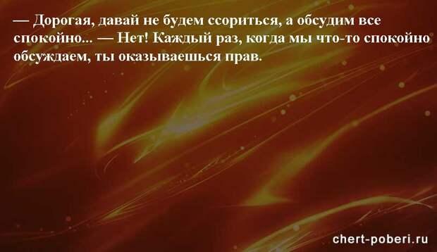 Самые смешные анекдоты ежедневная подборка chert-poberi-anekdoty-chert-poberi-anekdoty-50320504012021-16 картинка chert-poberi-anekdoty-50320504012021-16
