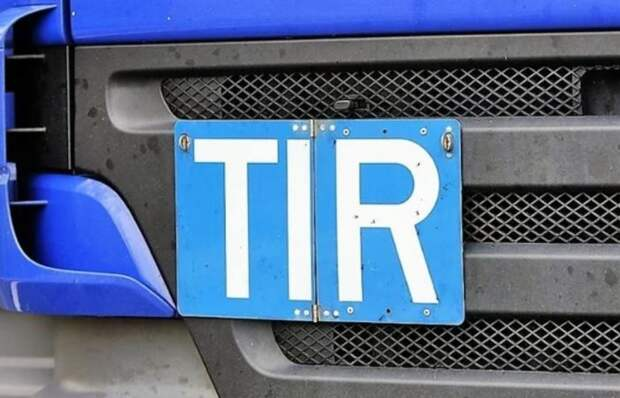 Что означает надпись TIR на грузовиках и почему такие машины не проверяют на таможне