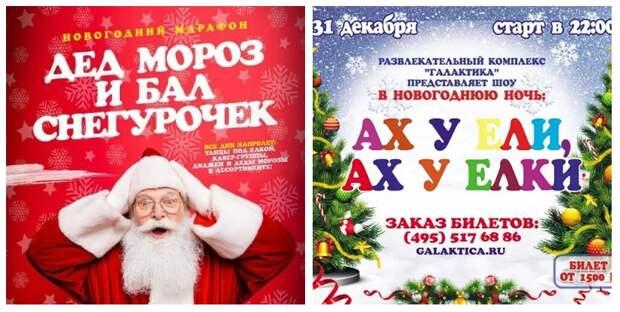 Наружная реклама примеры – новый год