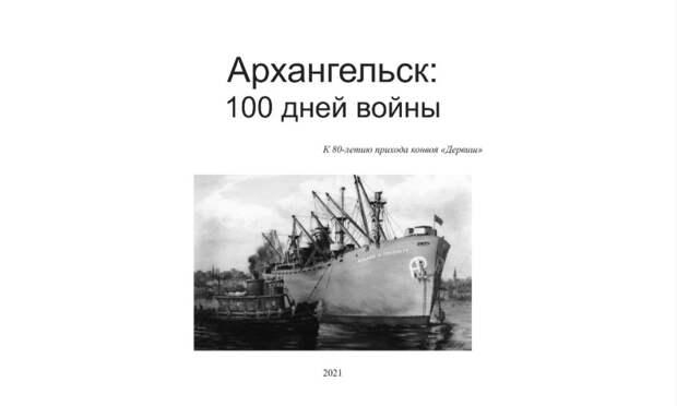 Книгу «Архангельск: 100 дней войны» представят вСеверном морском музее