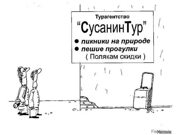 """Решение """"польского вопроса""""?"""