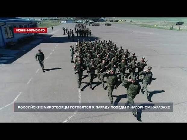 Российские миротворцы готовятся к Параду Победы в Нагорном Карабахе
