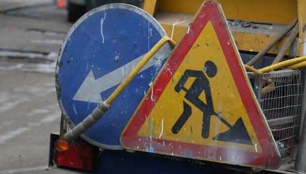 Движение на Бородинском бульваре Подольска частично перекрыли