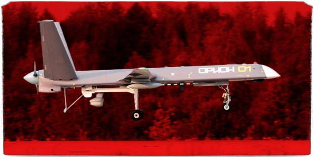 Россия совершила технологический прорыв - «Орион» превзошёл турецкий «Байрактар» по всем параметрам.